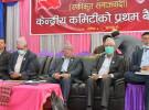 तीन महिनाभित्र सबै तह र जनसंगठन कमिटी विस्तारः एकीकृत समाजवादी