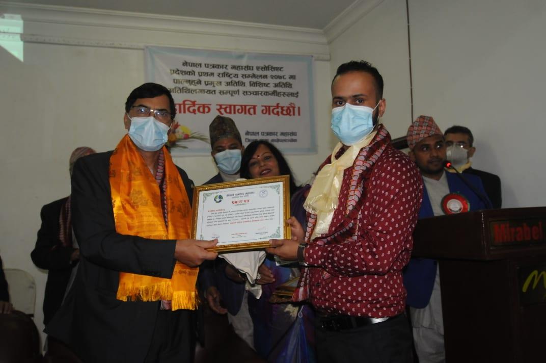 काठमाडौ प्रेसकर्मी मरासिनी पत्रकार महासंघ एसोसिएट प्रदेश समितिबाट सम्मानित